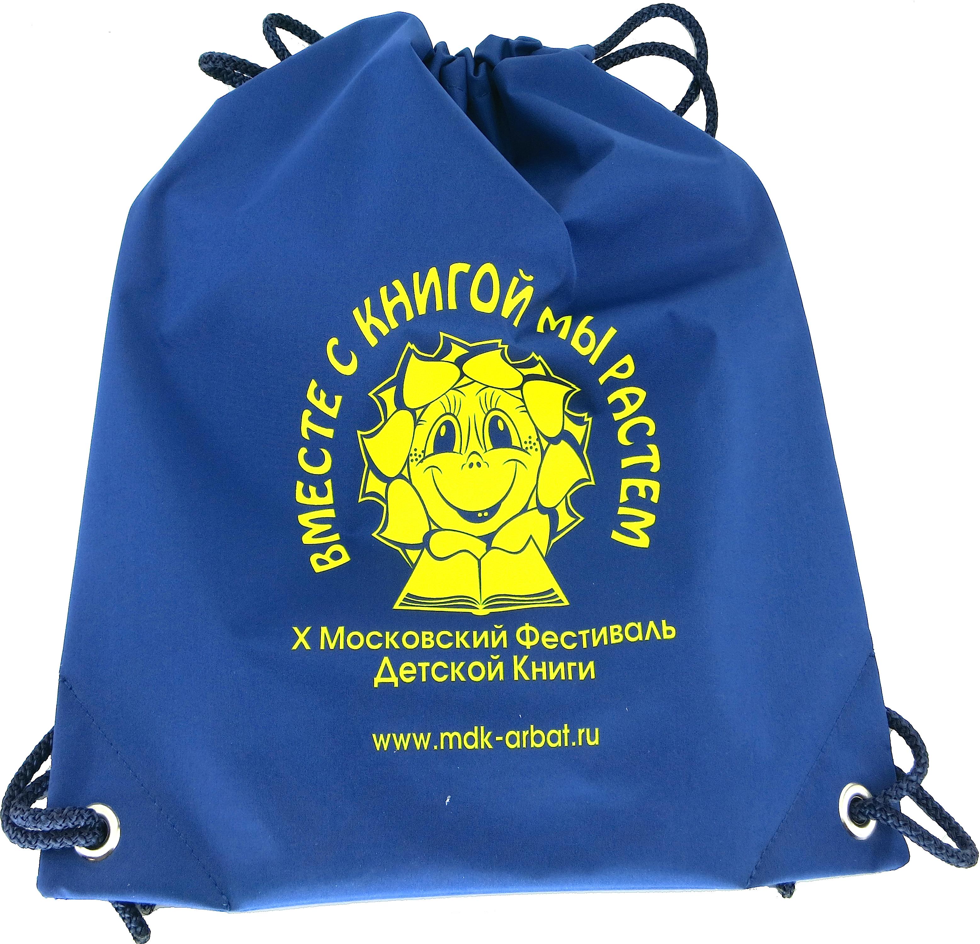 Арт. 88-009 рюкзак мешок