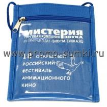 Арт. 88-042 Кошелёк туристический средний